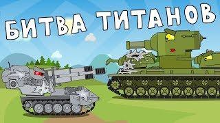 Битва Титанов Мультики про танки