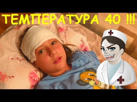 Vlog Катя заболела Высокая температура 40 Влог обычная жизнь Кати в Испании alta fiebre enfermo