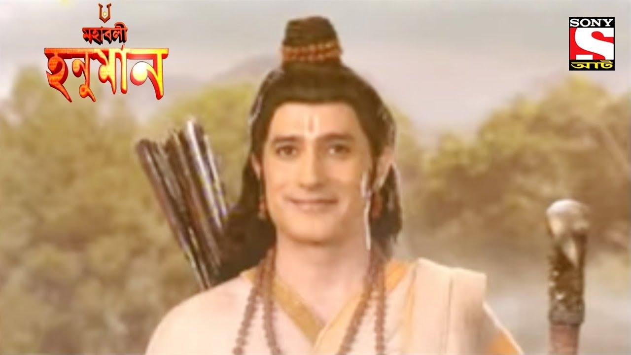 ভালির ক্রোধ | মহাবলী হনুমান | Mahabali Hanuman | Episode - 363