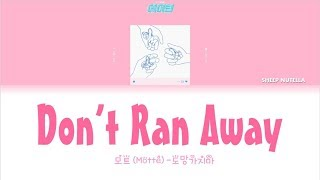 A-TEEN (에이틴) OST Part 4 Motte (모트)- Don't Run Away(도망가지마) [Color Coded Lyrics HAN/ROM/ENG]
