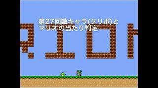 マリオと敵キャラ(クリボ)の当たり判定(プログラムでマリオを作る第27回) thumbnail