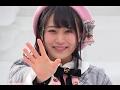 坂口渚沙 会いたかった 365日の紙飛行機 AKB48 Team8 さっぽろ雪まつり supported by…
