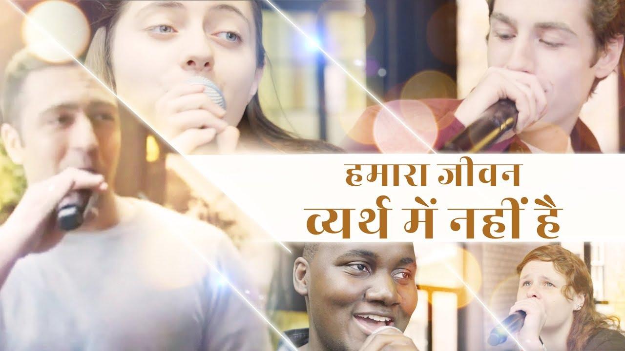 Hindi Christian Music Video | हमारा जीवन व्यर्थ में नहीं है (A Cappella)