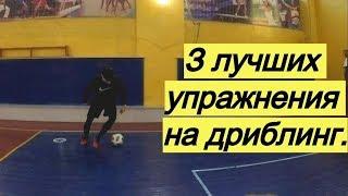 3 лучших упражнения на дриблинг в футболе | Обучение технике и финтам