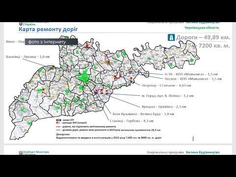 Чернівецький Промінь: «Велике будівництво»: які об'єкти  капітально відремонтують на Буковині