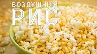 Как приготовить воздушный рис I Дутый рис