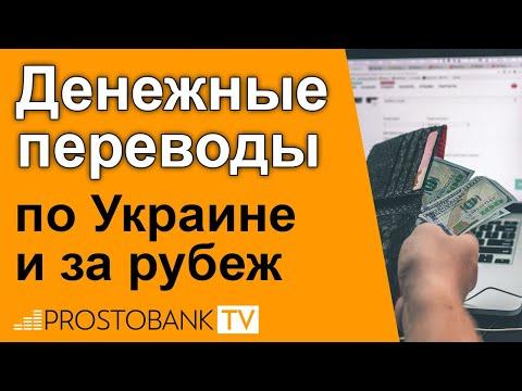 Денежные переводы по Украине и за рубеж