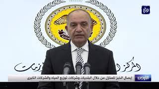 آلية إيصال المواد الأساسية إلى بيوت الأردنيين 23/3/2020