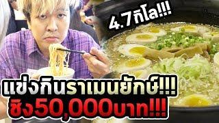 เกาหลีบ้าแข่งกินราเมนหนัก5กิโล-เพื่อ50,000บาท