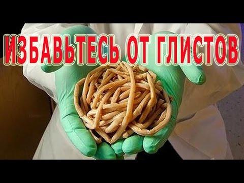 Чистка организма от паразитов, глистогонные препараты