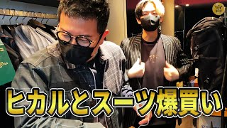 【大阪ロケ】息子のヒカルくんとオシャレスーツを爆買いしに、No.1親友の店に行きました