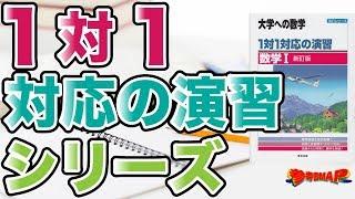 参考書MAP|1対1対応の演習 シリーズ【武田塾】