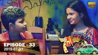 Hathe Kalliya | Episode 33 | 2019-07-03 Thumbnail