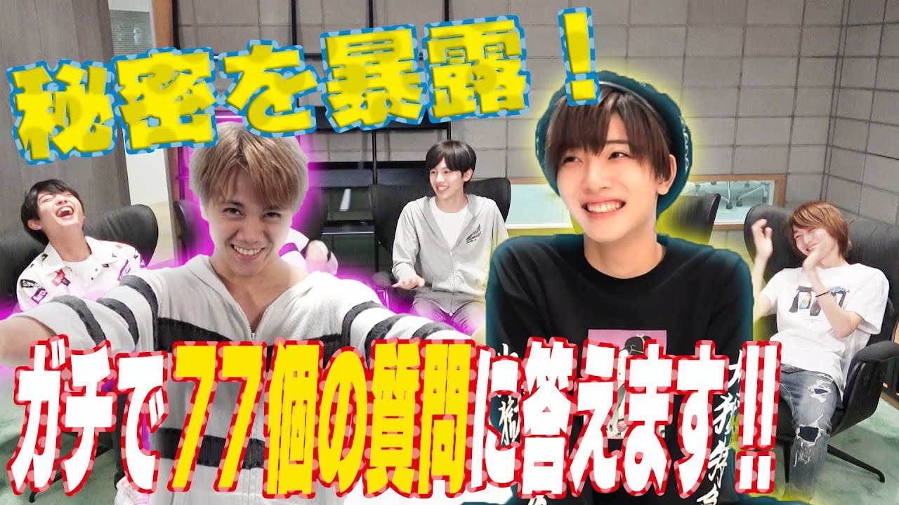 7 MEN 侍【秘密を暴露!?】77の質問にガチ回答! - YouTube