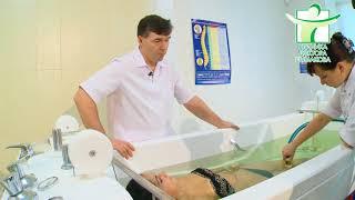 Подводный душ-массаж в клинике доктора Шумакова