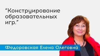 Конструирование образовательных игр - спикер Федоровская Е.О.