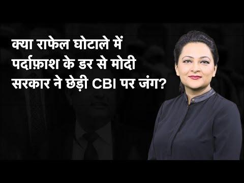 Kya Rafale Ghotaale Mein Pardafash Ke Dar Se Modi Sarkar Ne Chhedi CBI par Jung?