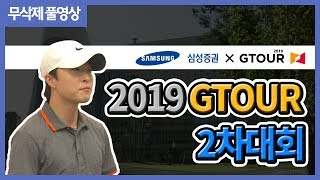 2019 삼성증권 GTOUR 정규투어 2차대회