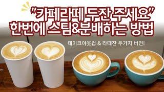 꿀팁) 1000ml 피쳐에 우유스티밍 & 스팀분…