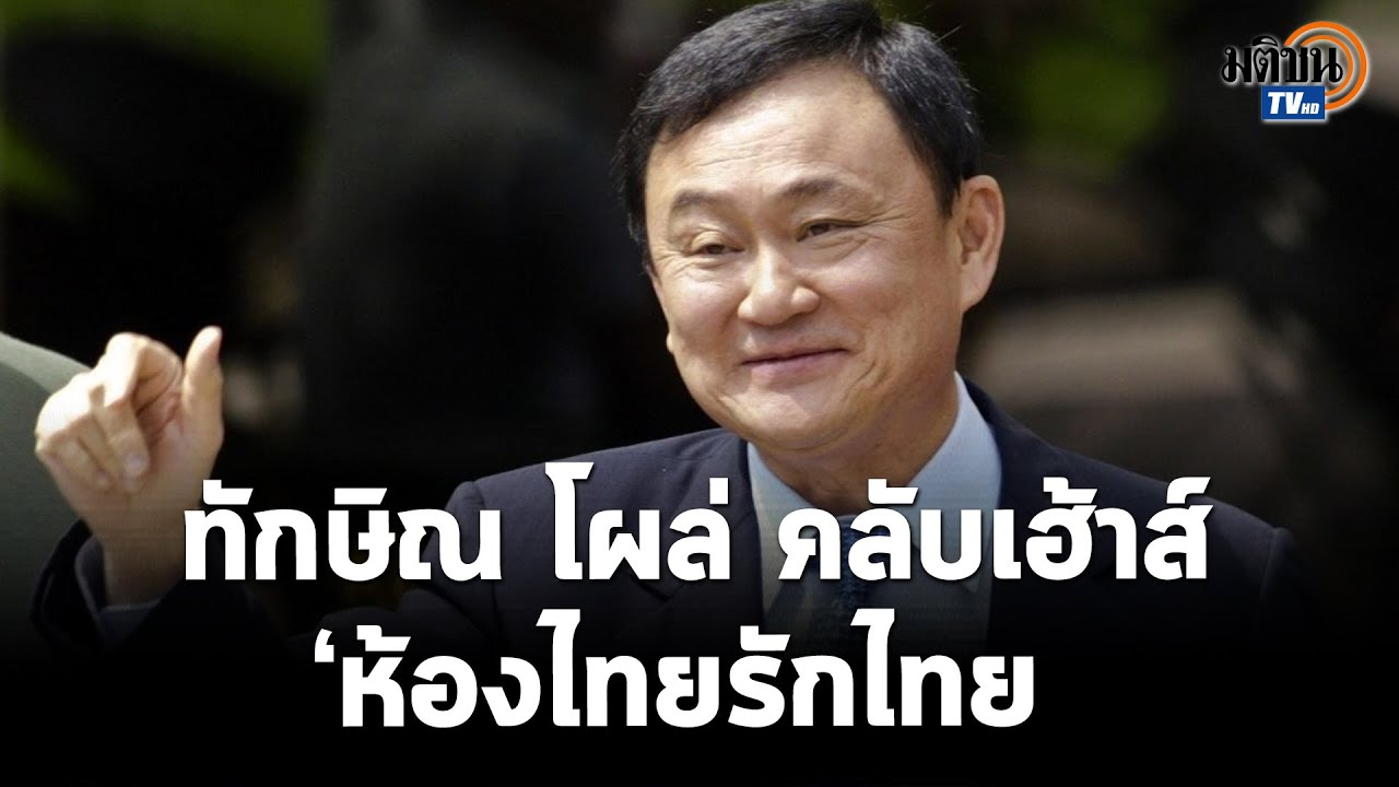 แม้ว โผล่คลับเฮ้าส์ เล่าช่วงป่วยโควิด ชี้ จุด แข็ง-อ่อน เพื่อไทย : Matichon TV