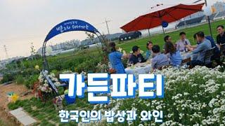 가든파티 한국인의 밥상과 와인