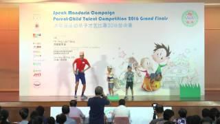 《B10: 恐龙郊游记》Parent Child Talent Competition 2016 - 讲华语运动亲子才艺比赛总决赛 2016