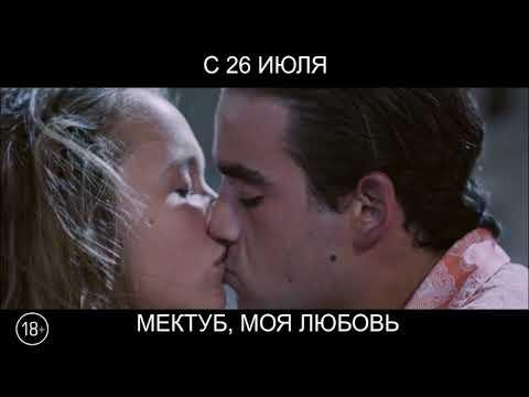 Мектуб, моя любовь, 18+