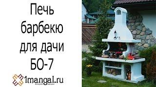 Новинка сборная печь барбекю для дачи БО-7 Интернет магазин 1mangal ru