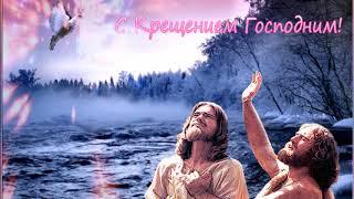 С Крещением Господним! Музыкальное поздравление.