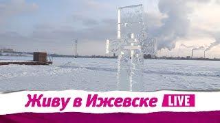 Живу в Ижевске 18.01.2018