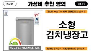 소형 김치냉장고 - 2021년 구매 인기 순위 가성비 …