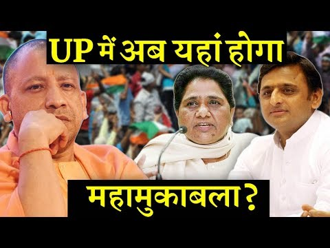फूलपुर-गोरखपुर के बाद अब इस सीट पर है SP-BSP की नजर ?  INDIA NEWS VIRAL
