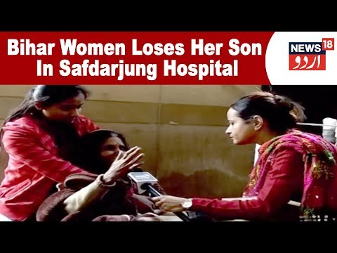 Delhi: Bihar Woman Loses Son As Resident Doctors Strike In Safdarjung Hospital | Jan 14, 2019