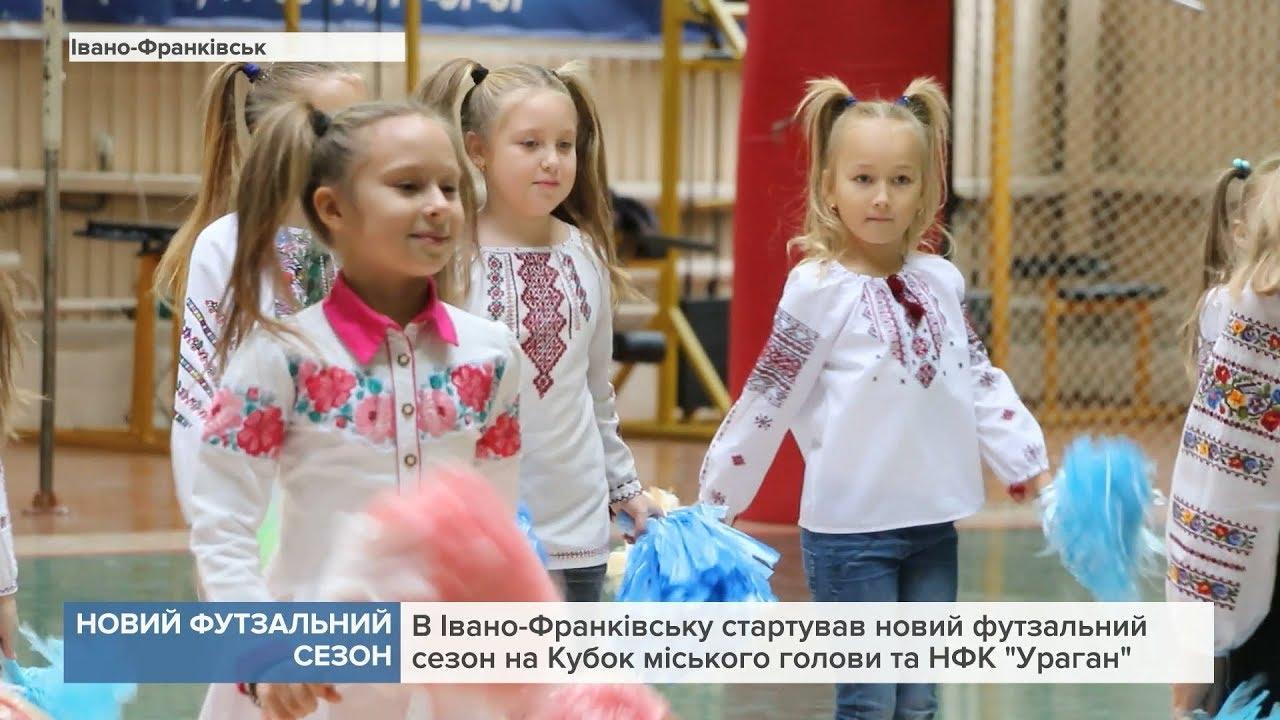 У Франківську стартував новий футзальний сезон (відеосюжет)