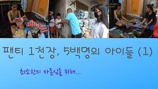 500명의 아이들에게 선물한 최소한의 자존심, 팬티!/…