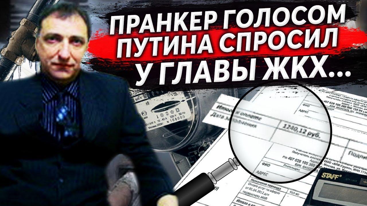 Глава ЖКХ услышав голос Путина,  испугался и дал полный отчёт пранкеру   о проблемах в Енотеевке