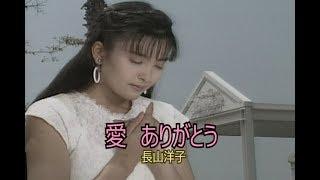 愛 ありがとう (カラオケ) 長山洋子 長山洋子 検索動画 24