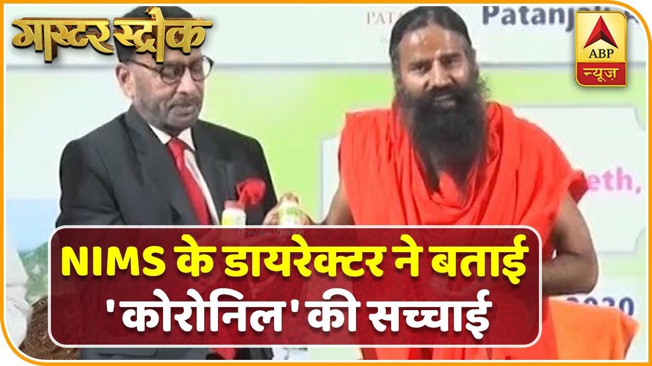 Exclusive: Baba Ramdev के साथ Coronil के लॉन्च में आए डॉक्टर ने बताई दवा की सच्चाई | ABP News Hindi
