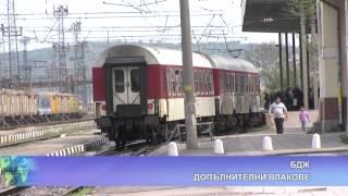 БДЖ - допълнителни влакове