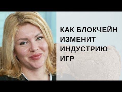 Юлия Плавник: Как блокчейн изменит индустрию игр