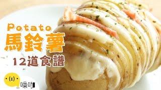 12道馬鈴薯創意食譜!【做吧!噪咖】The 12 Most Delish Ways To Eat Potatoes.