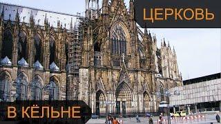 Кёльнский собор в Германии / Köln Dom - самая высокая церковь в Германии(Кёльнский собор - Köln Dom Адрес: Domkloster 4, 50667 Köln, Германия Высота: 516 футов (157 метров) Начало строительства: 15..., 2016-12-29T17:24:30.000Z)