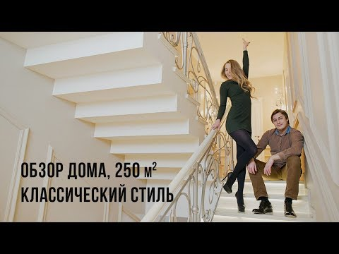 Обзор дома в классическом стиле,  250 кв.м. Дизайн интерьера, стильная классика.