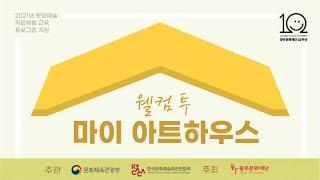 [문화예술 직업체험 교육]  웰컴 투 마이 아트하우스