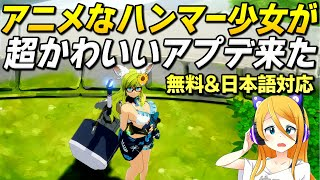 アニメなハンマー少女が超かわいいアップデートが来たッ!|KurtzPel (カ…