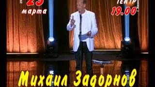 Михаил Задорнов, Иваново