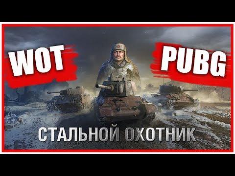 Танковый PUBG ► Королевская битва в Картошке   Новый режим   Battle Royal  In The World Of Tanks