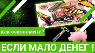 Топ 5 Бутс до 5 Тысяч Рублей/что Купить? Какие Купить Бутсы