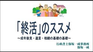 「終活」のススメ~成年後見・遺言・相続の基礎の基礎~