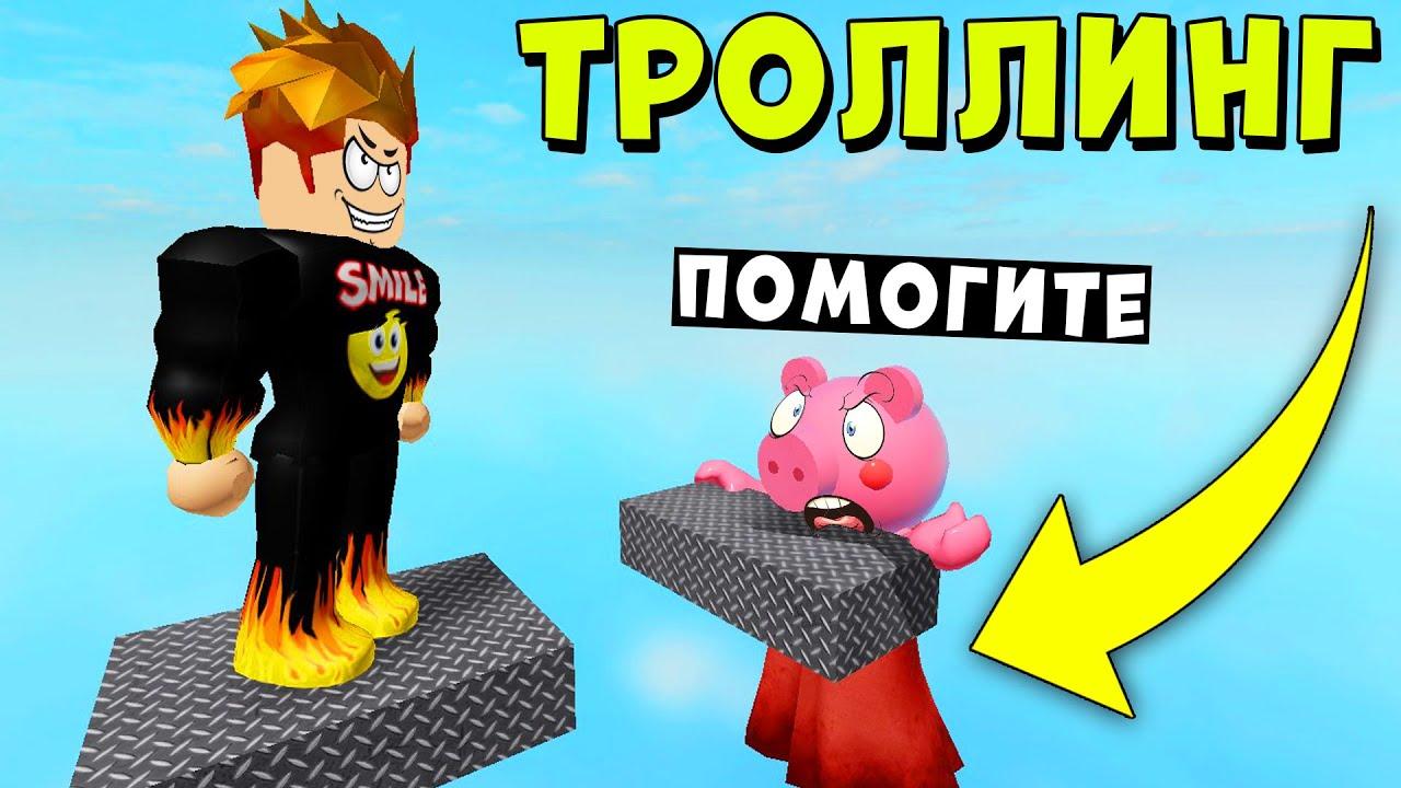 СОЗДАЛ ТРОЛЛИНГ КАРТУ ПИГГИ В РОБЛОКС! Piggy Roblox